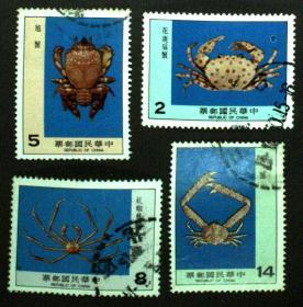 臺灣郵政用品、郵票、動物、專173特173蟹類郵票一套4全,