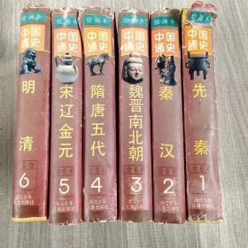 中国通史绘画本全六册