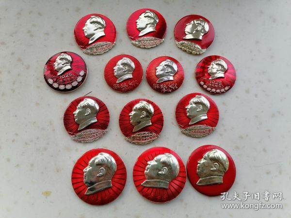 特殊文字精品章509、10、25偉大批示13枚--很好照辦毛澤東,毛主席的10、25偉大批示萬歲、10、25偉大批示一周年,規格40*50MM,9-95品。