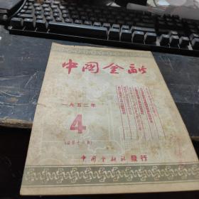 中國金融1952 4