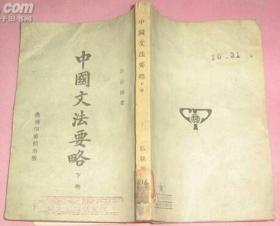中国文法要略(下卷)