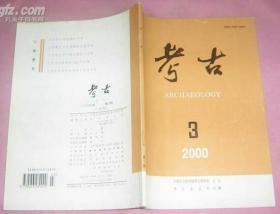 考古(2000年第3期)