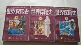 世界探险史1-3