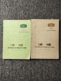 上海市业余外语广播讲座法语- 第一,二册 (试用本)