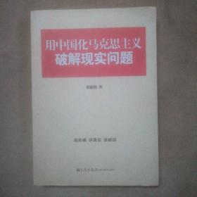 用中国化马克思主义破解现实问题
