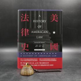 台湾联经版  劳伦斯·傅利曼 著  刘宏恩;王敏铨 译《美國法律史》(精装)