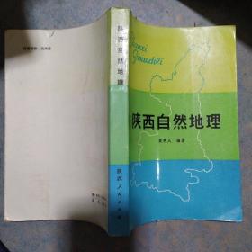 《陕西自然地理》聂树人著 陕西人民出版社 1981年1版1印 馆藏 品佳 书品如图