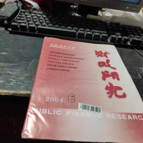 財政研究2004 6