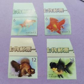 特673 觀賞水族生物郵票——金魚郵票(第一輯) 帶邊   原膠全品