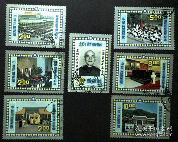 臺灣郵政用品、郵票、與蔣介石有關郵票5套郵票合售,周年頭像有釘過的痕跡,品不錯