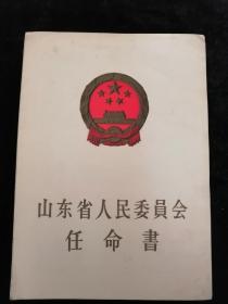 1963年山东省人民政府省长 谭启龙签发•济南市人民委员会办公室主任•任命书