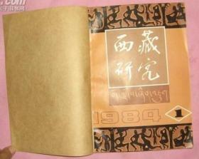 西藏研究(1984年1--4期合订本)