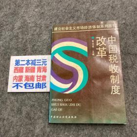中国税收制度改革