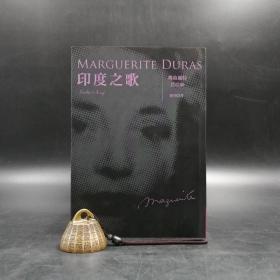 台湾联经版  玛格丽特·莒哈丝 著 刘俐 译《印度之歌》(锁线胶订)