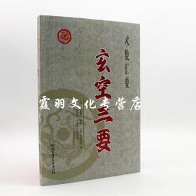 玄空三要 术数汇要 北京理工大学