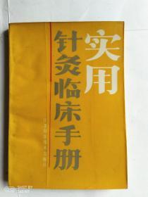 实用针灸临床手册