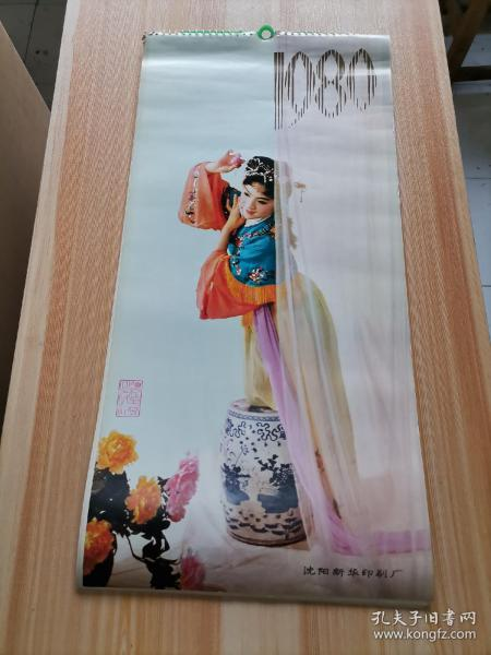 1980年掛歷  戲裝 紅樓夢(6開)