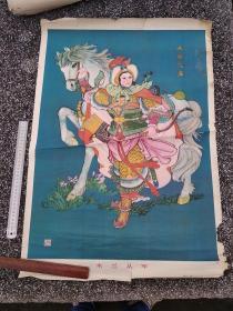 木兰从军,杨柳青年画,人美1979年4月1版3印