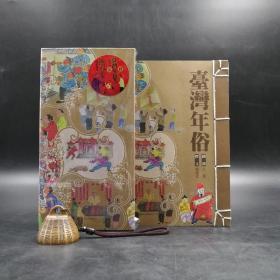 台湾联经版  邱德宏《台湾年俗》(彩色绘本线装书,函套装)