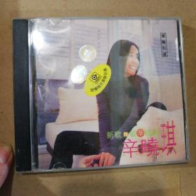 《辛晓琪》CD