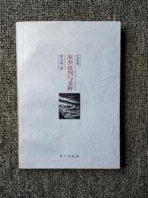 原型批判与重释 作者签赠本