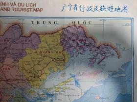 【旧地图】广宁省行政及旅游地图  下龙湾地图 4开   1999年越南原版