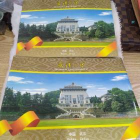 武汉大学邮票纪念册(有中国结普通邮票17张)带信封