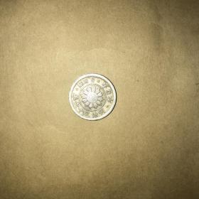 明治三十六年5錢鎳銅幣