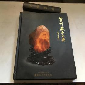 贺州藏石大典