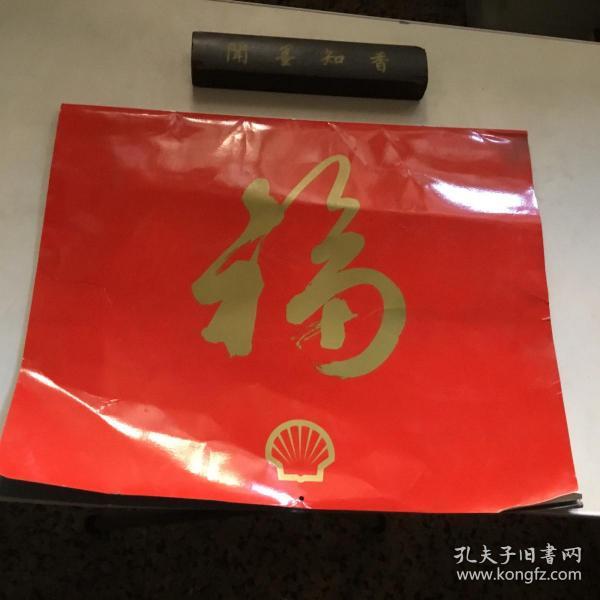 1995年掛歷  慶祝殼牌在華101周年紀念
