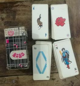 中國長春旅行麻將牌紙牌齊全