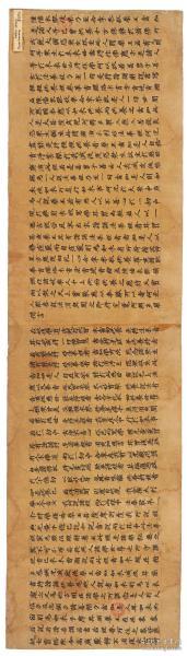 敦煌遺書 法藏 P3075妙法蓮華經手稿。紙本大小30*105厘米。宣紙原色微噴印制。