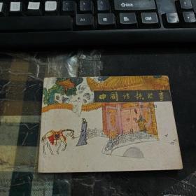 连环画 中国诗歌故事