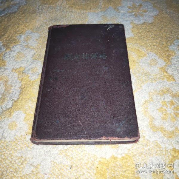 斯大林傳略(精裝,最早版本,1948年外國文書籍出版局印行 內多幅斯大林照片)