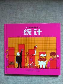 汉声数学图画书:统计
