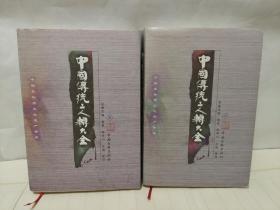 中国传统二人转大全(上下)赵本山签名本.保真
