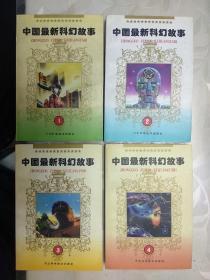中国最新科幻故事