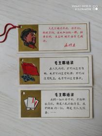 文革时期:毛主席语录书签三枚一套