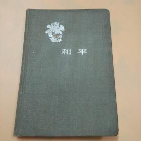 50年代公私合营时期日记本