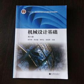 机械设计基础 杨可桢 第六6版 9787040376241