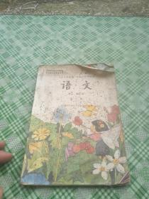 90年代小学语文课本第一册                **