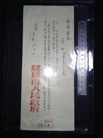 54年  纪念鲁迅先生逝世十八周年纪念大会 通知 兼门票作用? 绍兴市人民政府