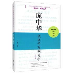 庞中华硬笔书法经典字帖:谈谈学写钢笔字(增订版)