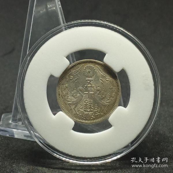 雙鳳五十錢銀幣。