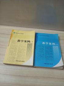 中国农业银行员工培训教材教学案例
