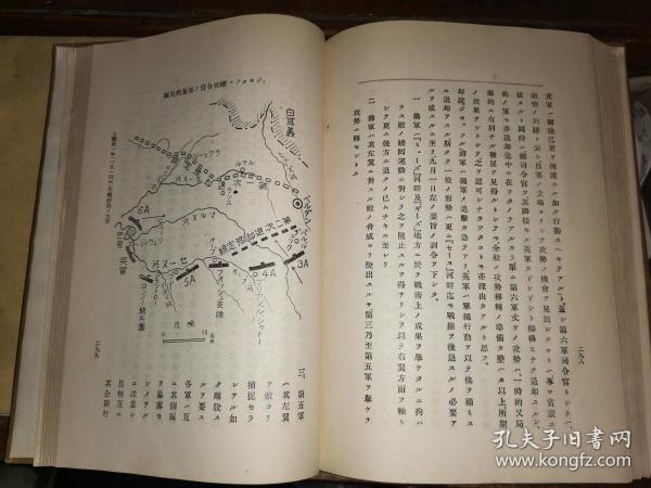 世界大戰史講義錄 第一卷    【昭和四年再版】 補圖