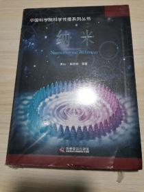 中国科学院科学传播系列丛书:纳米