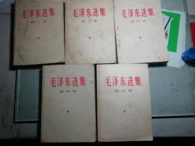 毛泽东选集全
