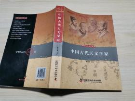 中国古代天文学家