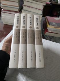 战国策笺证(全4册) 西汉刘向 集录 范祥雍 笺证 范邦瑾 协校 著